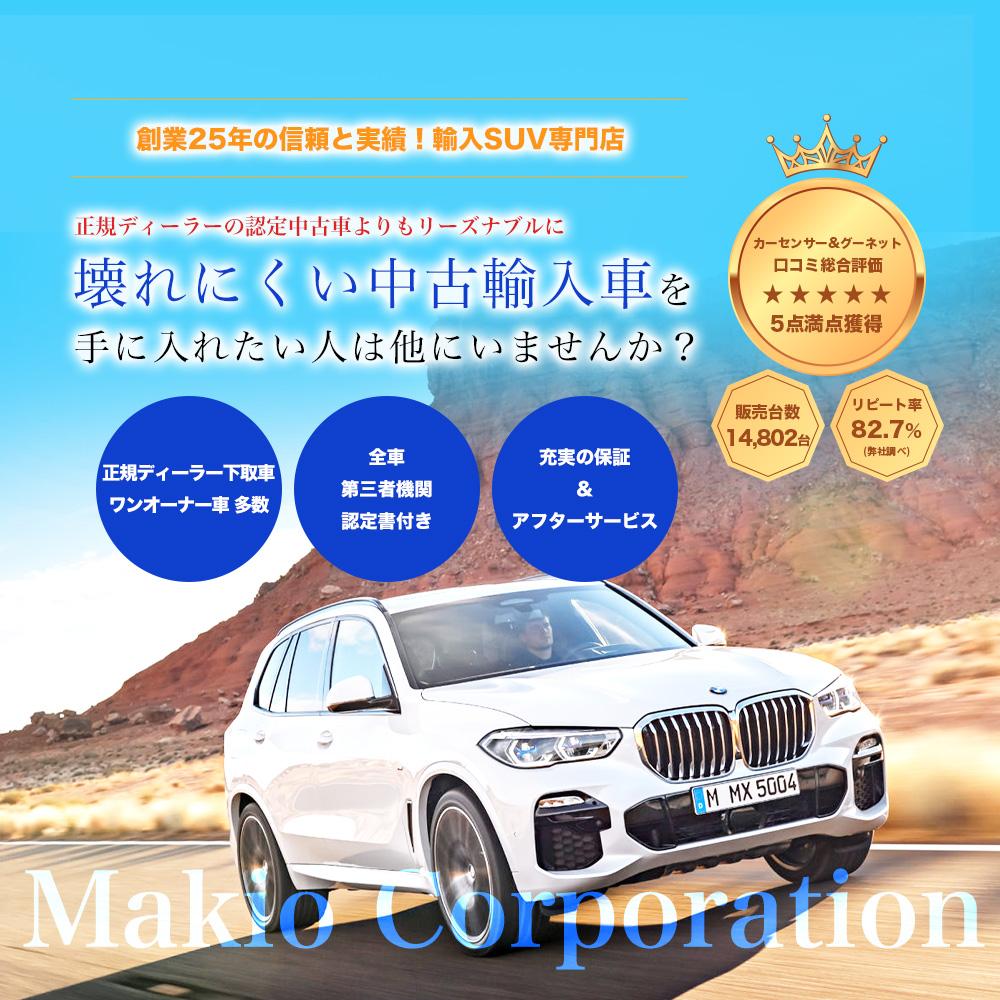 横浜市、川崎市、東京都世田谷区で高品質な中古輸入SUVをお探しならマキオコーポレーションへ